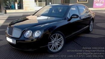 Аренда автомобиля Bentley Continental  Flying Spur  с водителем