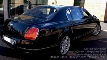 Аренда автомобиля Bentley Continental  Flying Spur  с водителем 1