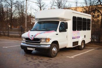 Аренда автомобиля Ford Partybus (18 мест) с водителем
