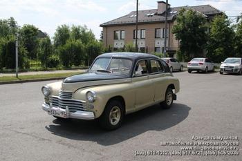 Аренда автомобиля ГАЗ М-20 Победа  с водителем
